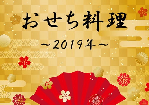おせち料理(2019年)