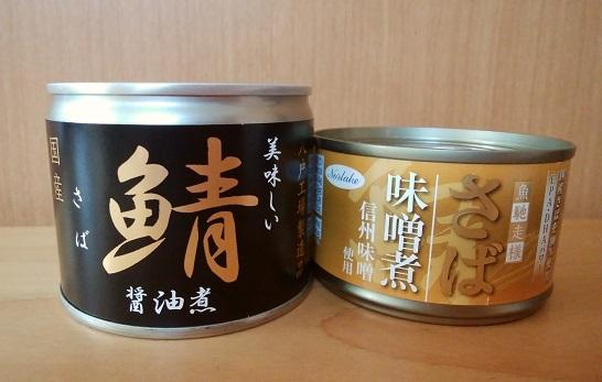 激ウマ♪サバ缶レシピ♡